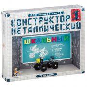 02049 Конструктор металлический Школьный-1 для уроков труда
