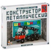 02052 Конструктор металлический Школьный-4 для уроков труда