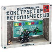 02050 Конструктор металлический Школьный-2 для уроков труда