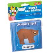 Книга для купания, Bondibon, Животные, 12х12 см, pvc, арт. Y20072001