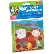 Книга для купания, Bondibon, Курочка Ряба, 15х15 см, pvc, арт. Y20072008