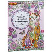 Книга раскрасок антистресс BONDIBON, Гламурные кошки, 24 дизайна, размер 28,5x21 см, арт. CPA3204V