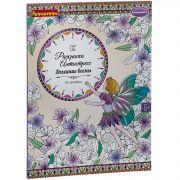 Книга раскрасок антистресс BONDIBON,  Дыхание весны, 24 дизайна, размер 28,5x21 см, арт. CPA3205V