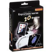 Фокусы от Bondibon, Карточная магия 20 фокусов, арт 17002