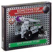 2079 Конструктор металлический