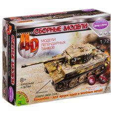 Сборная 4D модель танка, Bondibon, М1:72, BOX 13,3x3,5x10,2 см. grt-ВВ2968 Bondibon 96 р. Bondibon 4D-модели