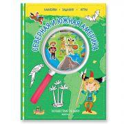 Книжка с наклейками №3. Путешествие по миру. Северная и Южная Америка. 21х28,7 см. 32 стр. ГЕОДОМ